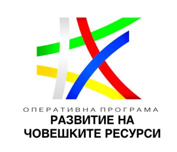 """Оперативна програма """"Развитие на човешките ресурси"""""""